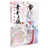 青青子佩:古代服饰诗词集 9787558311420 漫友文化 新世纪出版社