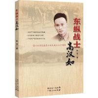 东纵战士高汉如:纪念东江纵队成立七十周年
