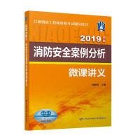 消防安全案例分析微课讲义(2019年版)