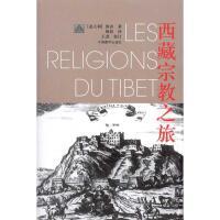 西藏宗教之旅(再版) 图齐
