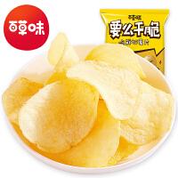【百草味-薯片45gx3袋】送女友好吃的怀旧零食小吃休闲食品