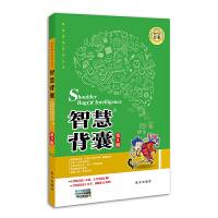 正版智慧背囊系列 第五辑 南方出版社 作文素材 中学教辅 中学生书籍