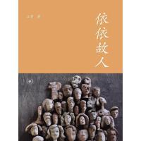 【二手旧书8成新】依依故人 江青 生活・读书・新知三联书店 9787108047373