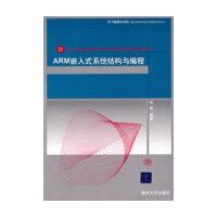 ARM嵌入式系统结构与编程(21世纪高等学校计算机教育实用规划教材)