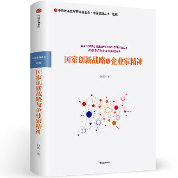 国家创新战略与企业家精神(pdf+txt+epub+azw3+mobi电子书在线阅读下载)