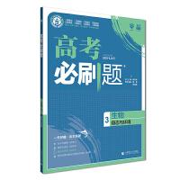理想树67高考2019新版高考必刷题 生物3 稳态与环境 高考专题训练