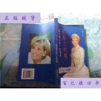 【二手旧书9成新】英格兰玫瑰:戴安娜王妃一生传奇 /林诗黛 编著