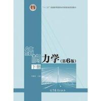 结构力学(第6版)下册 李廉锟 9787040479744 高等教育出版社教材系列