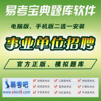 正版2016年中国联通校园招聘考试易考宝典软件 预测模拟题库/习题集/仿真试题/模拟试卷/(标准答案)/单选/多选题/自动更新/考试专用/题库软件/考试必做/官方正版