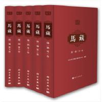正版预售 马藏 第一部(套装1-5卷) 科学出版社