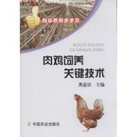 肉鸡饲养关键技术 中国农业出版社
