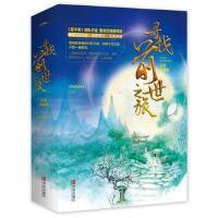 正版书籍ML 寻找前世之旅 典藏版(共2册) 9787555246428 Vivibear 青岛出版社