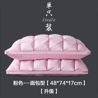 羽绒枕羽毛白鹅绒枕95柔软枕芯正品一只装五星级酒店枕