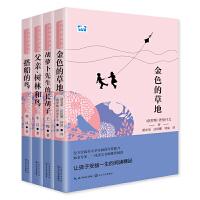 搭船的鸟/父亲、树林和鸟/胡萝卜先生的长胡子/金色的草地 三年级上册 套装4册
