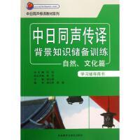 中日同声传译背景知识储备训练:学习辅导用书自然.文化篇 谢立群 编