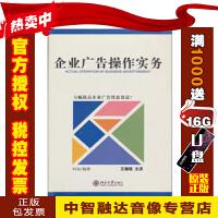 正版包票 企业广告操作实务 王瀚骏(6VCD)视频讲座光盘影碟片