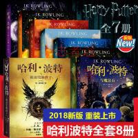 #哈利波特全集1-7册全套哈利・波特与被诅咒的孩子(全新版)共8册中文版哈利里波特与魔法石与死亡圣器全套全集 与被诅咒