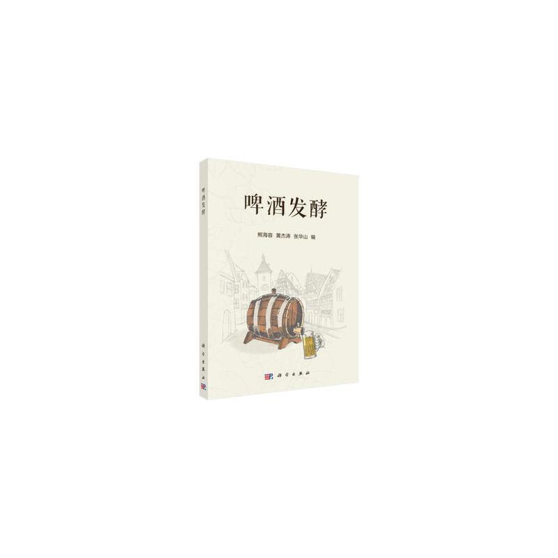 啤酒发酵 9787030569820 熊海容,黄杰涛,张华山 科学出版社 【正版现货,下单即发】有问题随时联系或者咨询在线客服!