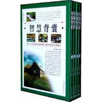 【正版现货】智慧背囊(全4册) 李杰 策划,文飞扬著 9787806999325 哈尔滨出版社
