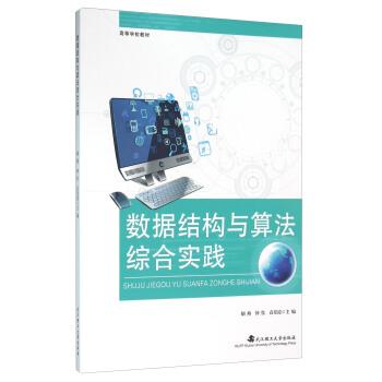 【旧书二手书9成新】单册 数据结构与算法综合实践 胡燕,钟忺,袁景凌 9787562944232