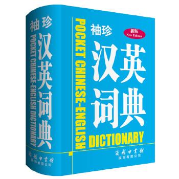 袖珍汉英词典本词典是专门为学生读者和职场人士等英语学习者设计、编纂的便携型工具书。收词丰富,释义准确,功能实用,小巧便携,装帧精美,价格实惠,适合广大读者使用。