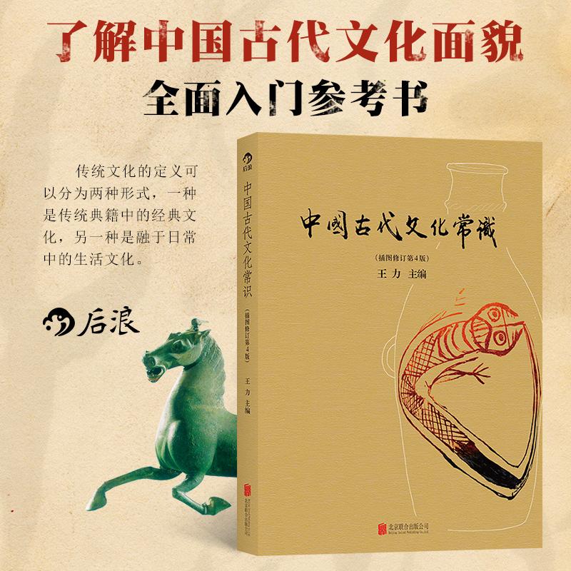 中国古代文化常识 (插图修订第4版)(全彩插图第4版)