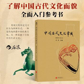 中国古代文化常识 (插图修订第4版) (全彩插图第4版)