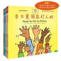 手不是用来打人的(全新7册,新增2册: 我有办法赶走烦恼+我也可以耐心等待)孩子一读就见效的习惯养成书,缓解新手爸妈育儿