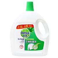 [当当自营] 滴露(Dettol)衣物除菌液 经典松木 2.5L+1L家用衣物消毒液 与洗衣液、柔顺剂配合使用