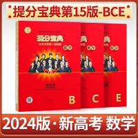 提分宝典全考点普查一轮教案理科数学全国版BCE三本高考高一二三总复习资料理数第十三册新版2022版