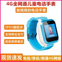 移动联通电信4G卡通用儿童智能手表 小孩多功能语音对话可接打电话可定位生活防水天蓝才