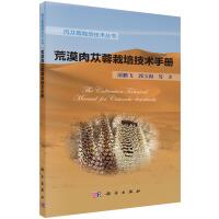 荒漠肉苁蓉栽培技术手册