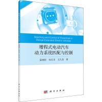 增程式电动汽车动力系统匹配与控制 吴晓刚//杜玖玉//王九龙 著