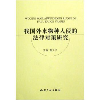 我国外来物种入侵的法律对策研究 9787802470835