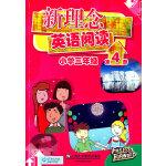 新理念英语阅读 小学三年级 第4册(含mp3下载)