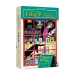 书店四季:书店日记2