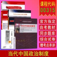 备考2020 自考0315 00315当代中国政治制度 自考教材+ 一考通题库+ 一考通标准预测试卷 全3册