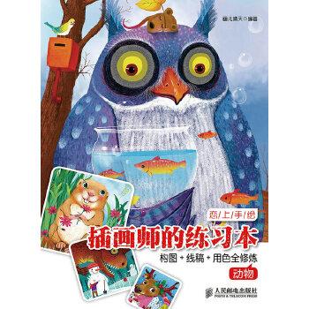 恋上手绘:插画师的练习本——构图+线稿+用色全修炼(动物)