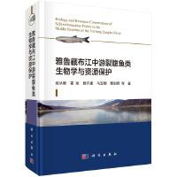 雅鲁藏布江中游裂腹鱼类生物学与资源保护