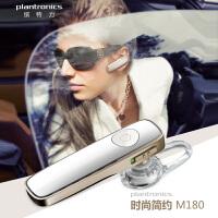 缤特力Plantronics M180 蓝牙耳机通用型 迷你 立体声 音乐 声控接听 耳塞式