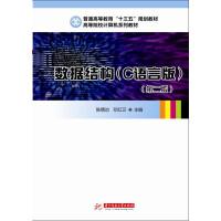 数据结构(C语言版)(第二版)