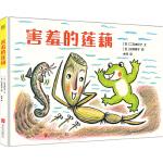 儿童品德培养绘本:害羞的莲藕