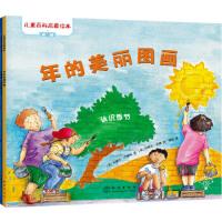 儿童百科启蒙绘本:认识昼夜+认识季节(套装全2册)