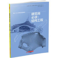 【RT3】建筑师必读:结构工程 【英】 斯尔沃(Silver,P.),(英)麦克利恩,(英)伊凡斯, 华中科技大学出版
