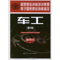 车工(第2版)(基础知识) 中国就业培训技术指导中心 编