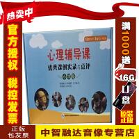 心理辅导课优秀课例实录与点评(小学版)(12DVD+1CD-ROM)钟志农讲座视频光盘碟片
