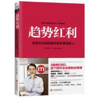 【正版】 趋势红利 刘润 战略管理书籍