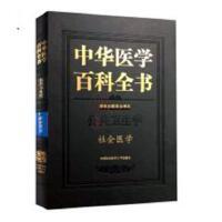 中华医学百科全书:公共卫生学:社会医学