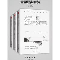 哲学经典套系(叔本华的人生智慧+尼采的智慧箴言+帕斯卡的哲思语录)3本套
