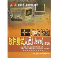 """软件测试人员(Java)(高级)――""""1+X""""职业技术 职业资格培训教材"""
